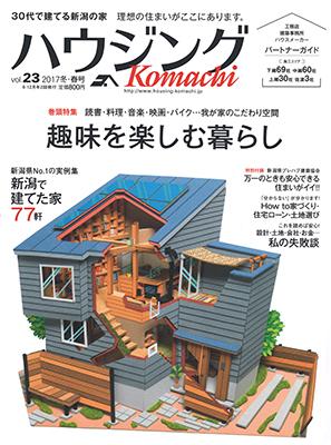 ハウジング_komachi
