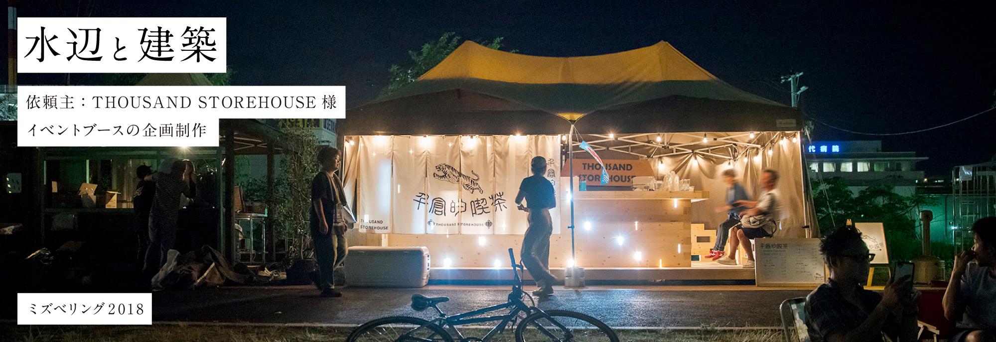 新潟市で行われたイベント、ミズベリングでのキューブデザインの取り組みをまとめた特集です。