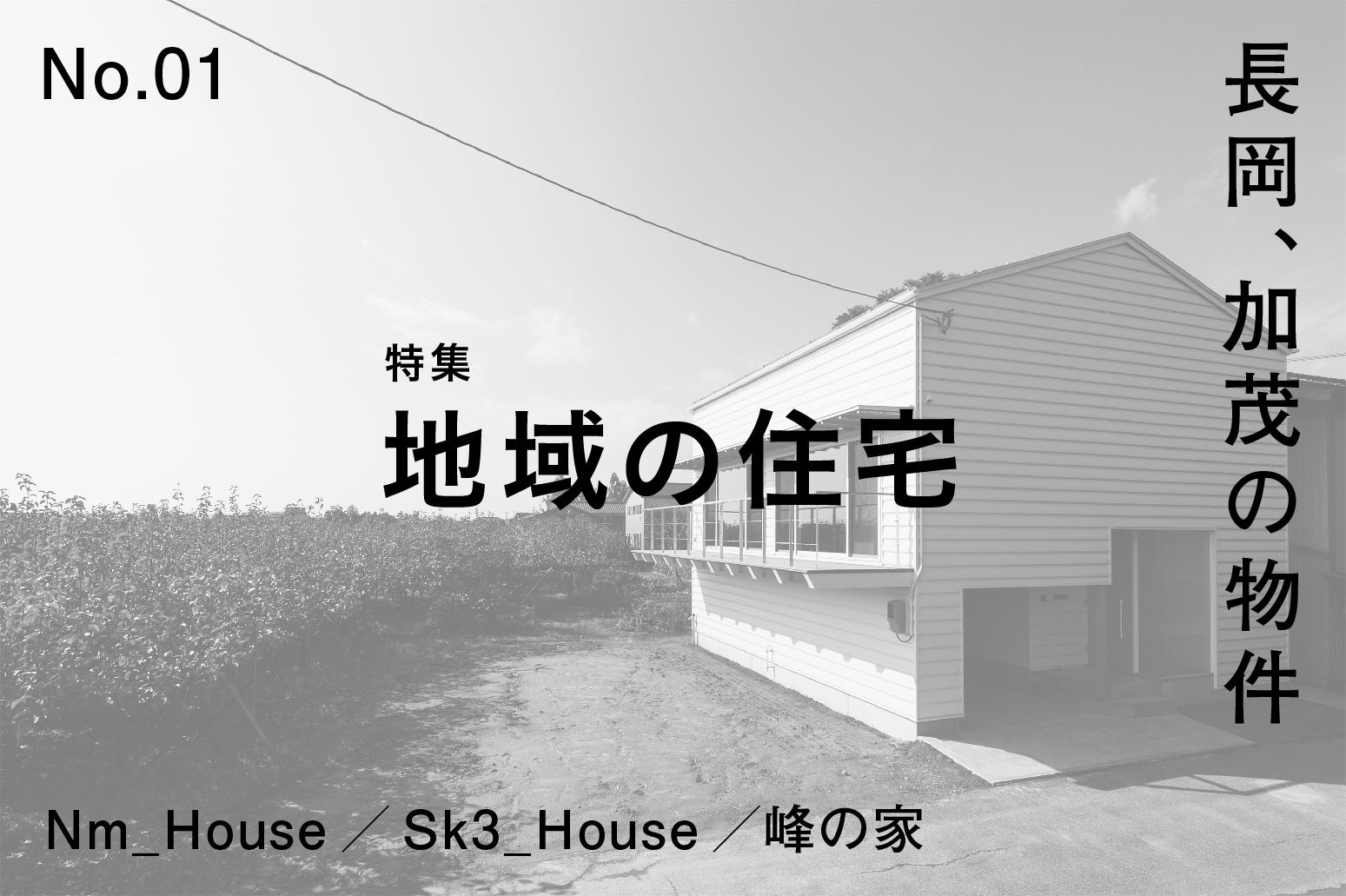 長岡、加茂の物件をまとめた特集です。