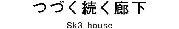 長岡市Sk3_houseつづく続く廊下
