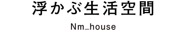 加茂市Nm_house浮かぶ生活空間
