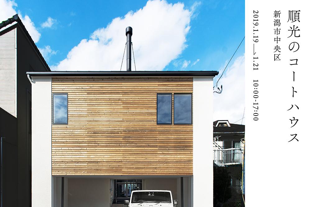 1月19日、1月20日、1月21日に新潟市中央区で開催する新築住宅の完成見学会です。