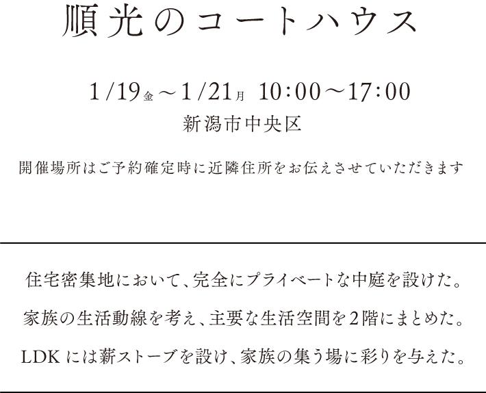順光のコートハウス 1/19(土)〜1/21(月) 10:00〜17:00