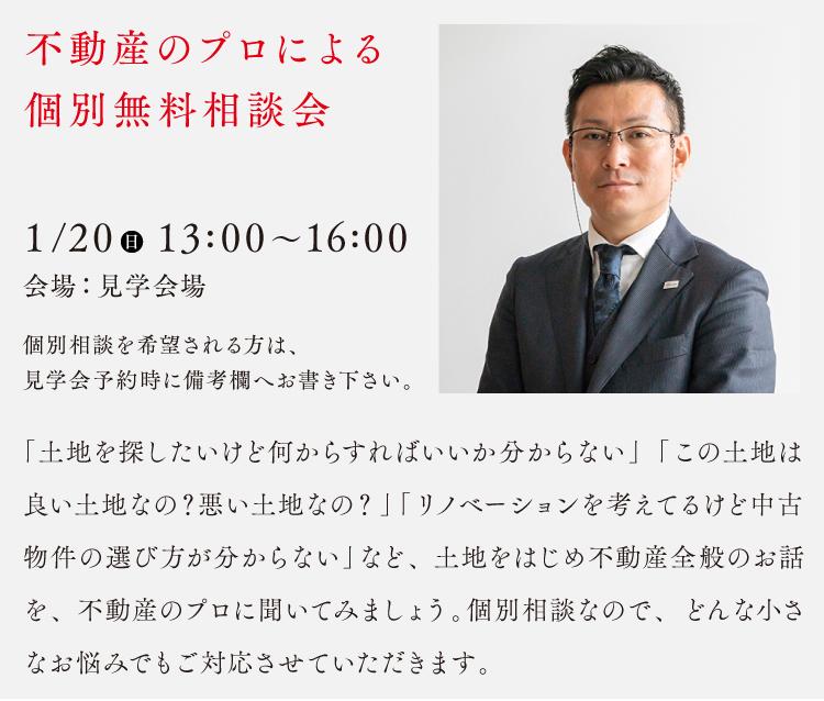 不動産相談会 1/20(日)13:00〜16:00