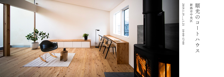 新潟市中央区オープンハウス、柔らかい色味の床と、白い壁、薪ストーブの火が揺らぐLDKには、家族が集いゆったりとした時間が流れます。
