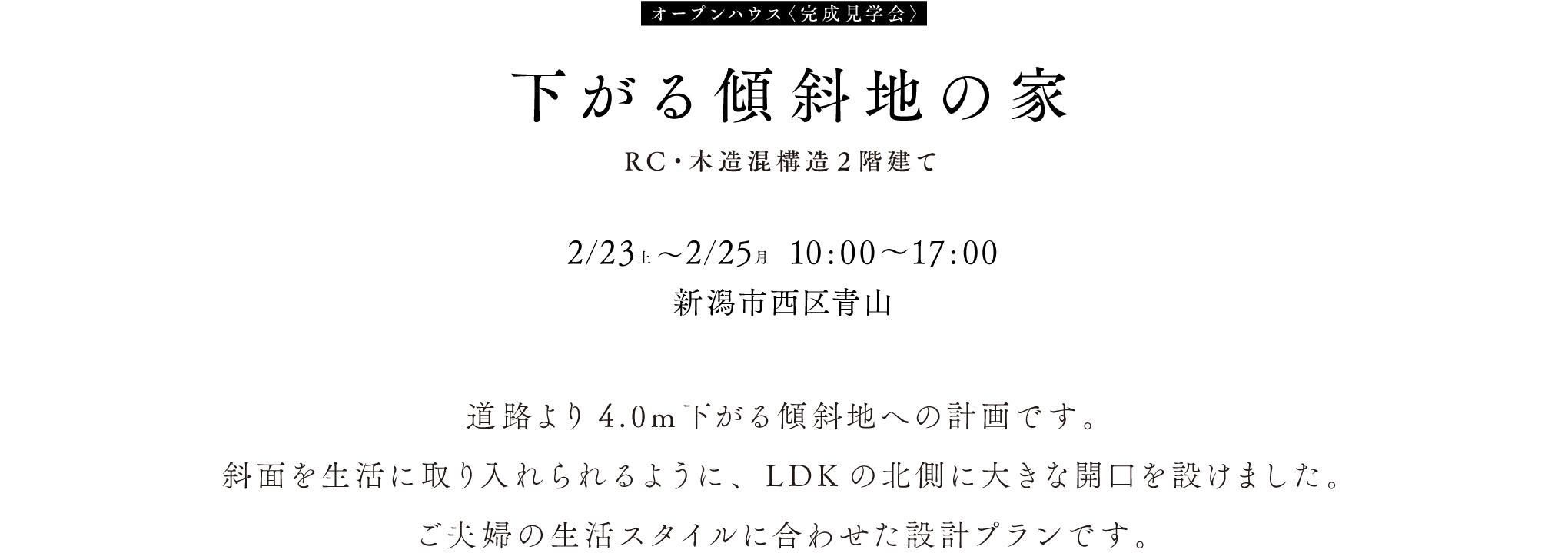 新潟市西区青山コートハウス 2/23(土)〜2/25(月) 10:00〜17:00