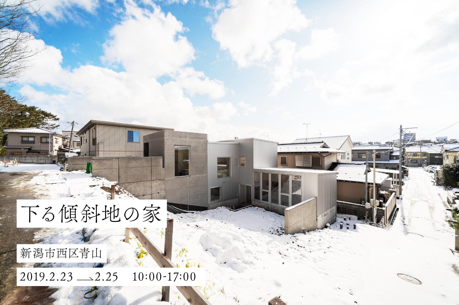 2月23日、2月24日、2月25日  新潟市西区青山オープンハウス
