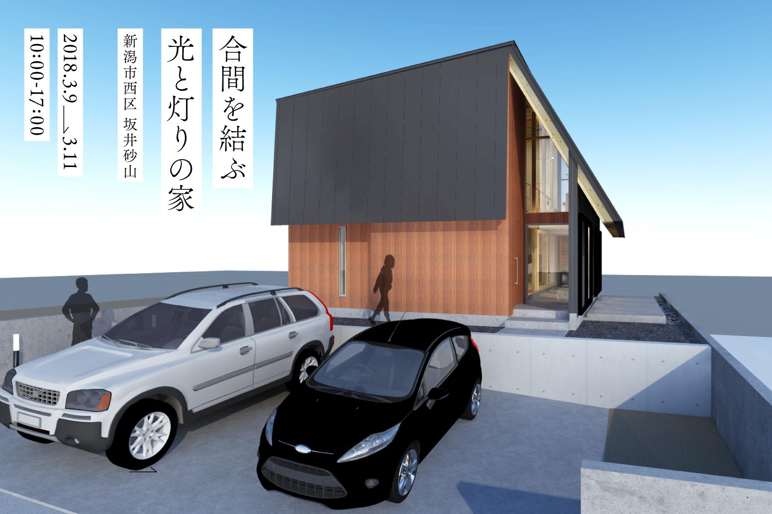 3月9日、3月10日、3月11日  新潟市西区坂井砂山オープンハウス