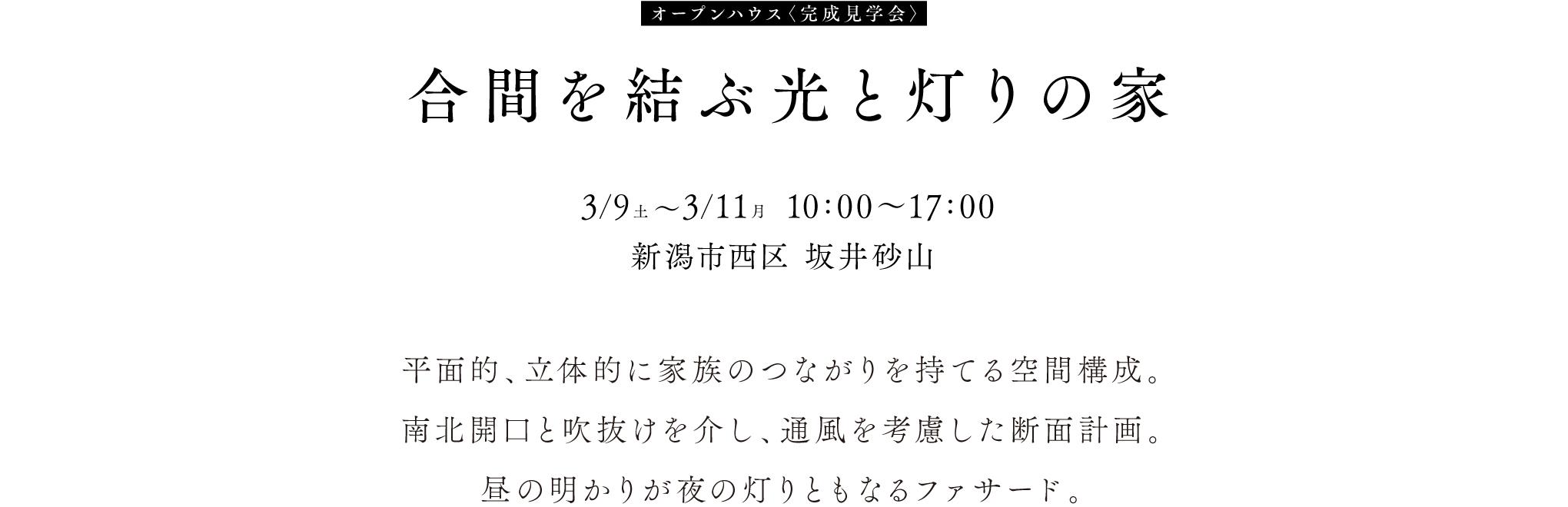 新潟市西区坂井砂山オープンハウス、期間3月9日から3月11日。 10:00〜17:00