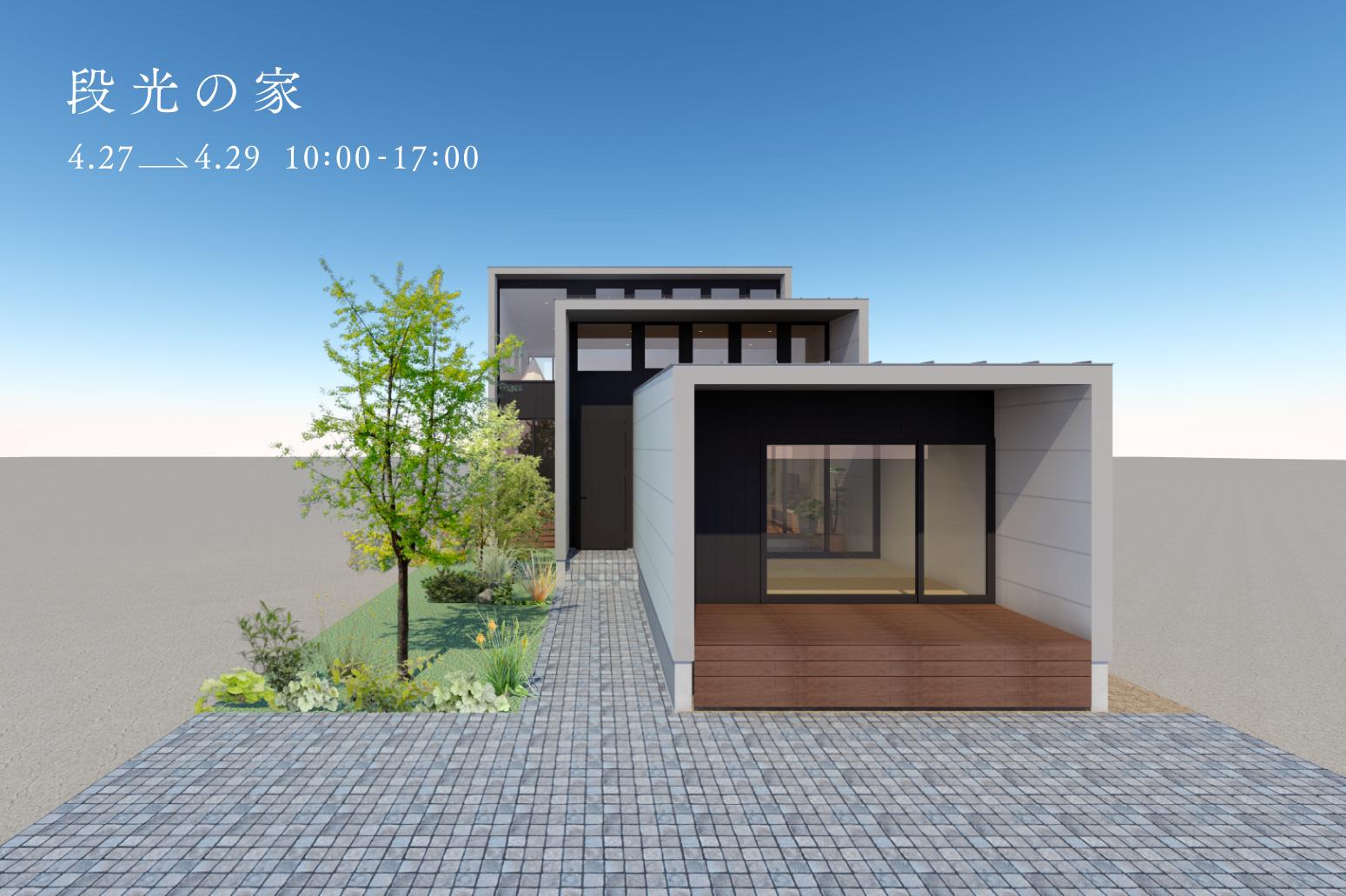 燕市仲町、形状を段々にすることで細長い敷地でも奥まで自然光を確保した家。