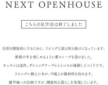 新潟市中央区寄附町オープンハウス、旗竿敷地を活かし開放的に暮らす家。期間6月22日から6月24日。